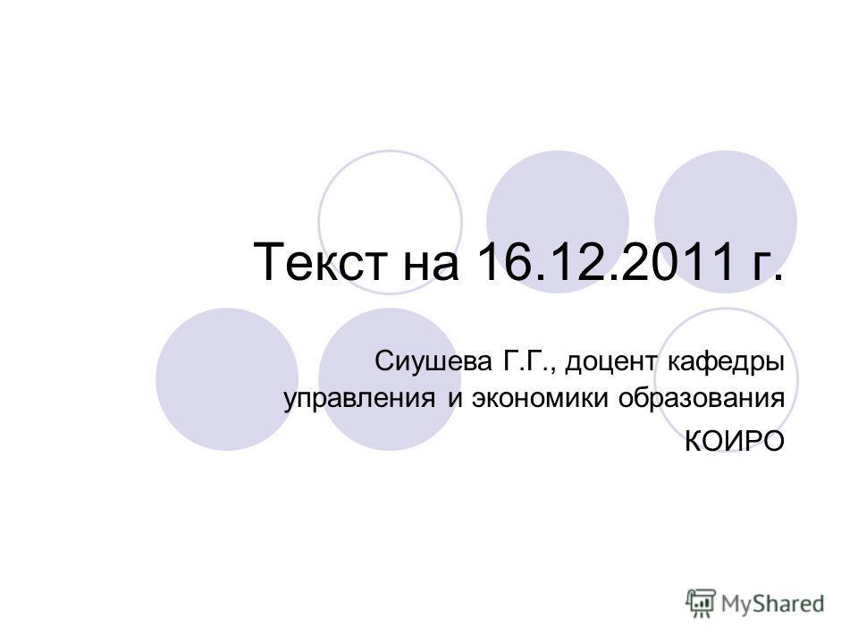 Текст на 16.12.2011 г. Сиушева Г.Г., доцент кафедры управления и экономики образования КОИРО