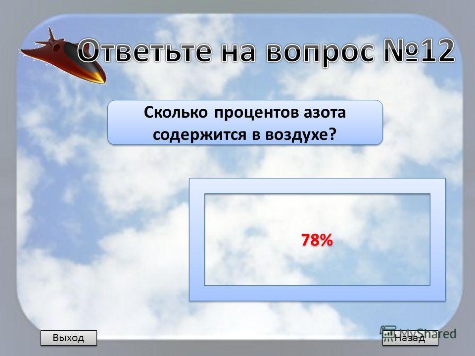 Назад Сколько процентов азота содержится в воздухе? 78% Выход