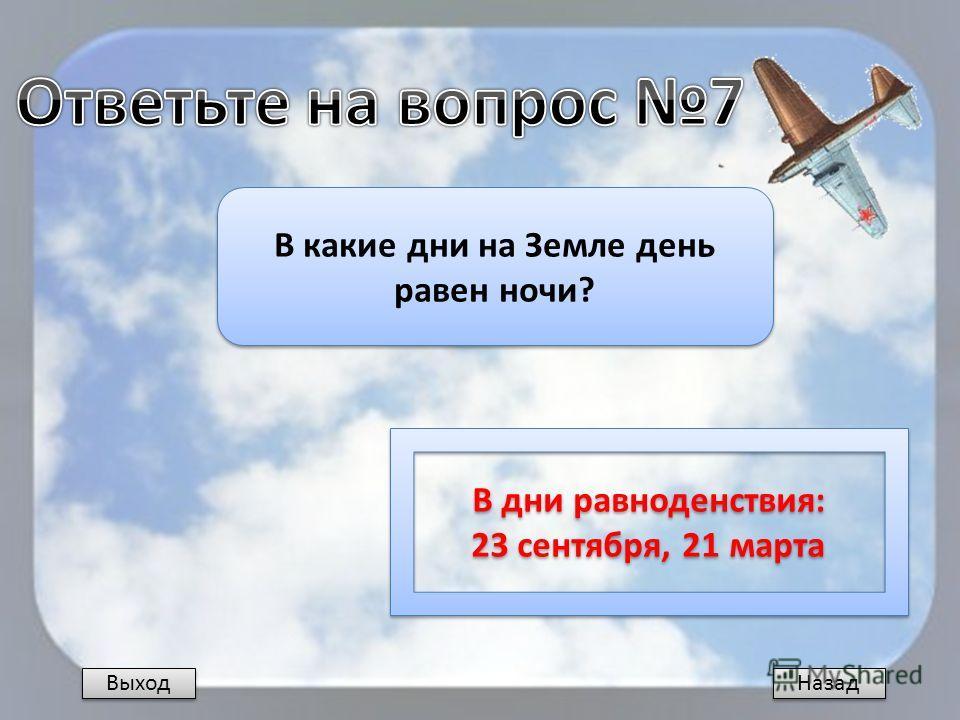 Назад В дни равноденствия: 23 сентября, 21 марта В какие дни на Земле день равен ночи? Выход