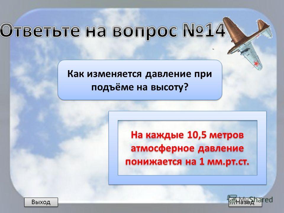 Назад Как изменяется давление при подъёме на высоту? На каждые 10,5 метров атмосферное давление понижается на 1 мм.рт.ст. Выход