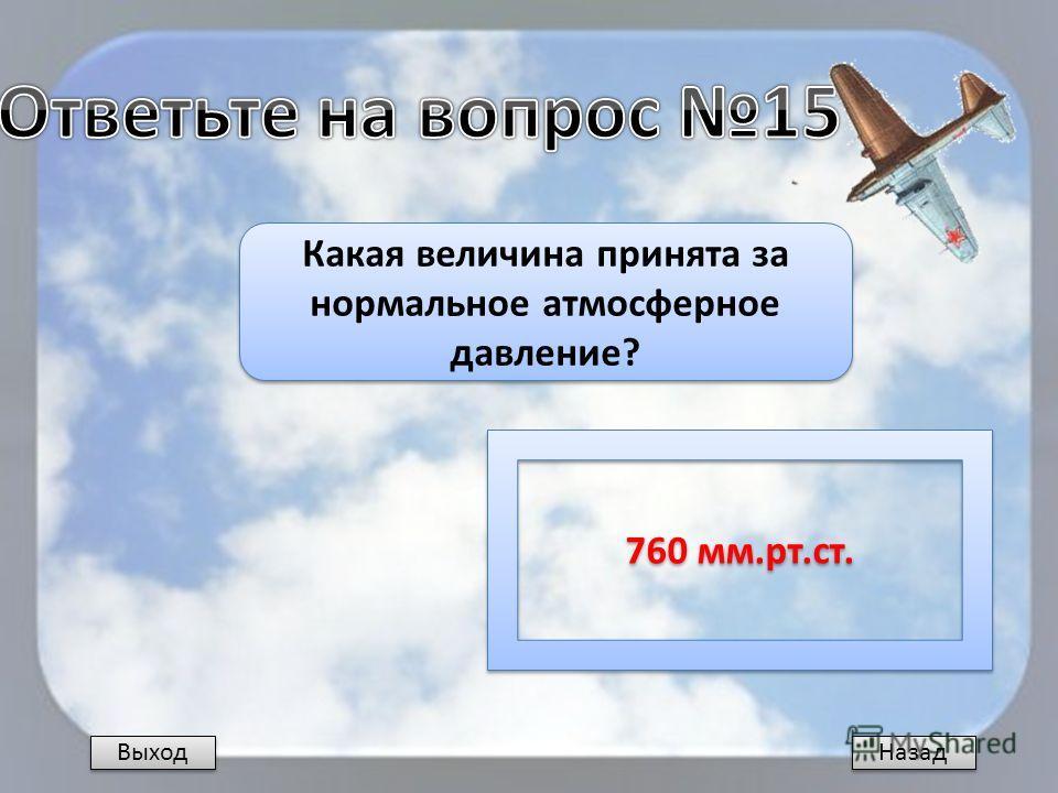 Назад Какая величина принята за нормальное атмосферное давление? 760 мм.рт.ст. Выход