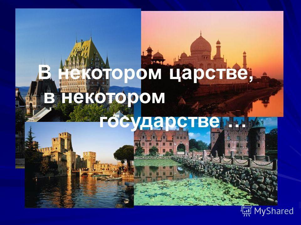 В некотором царстве, в некотором государстве …