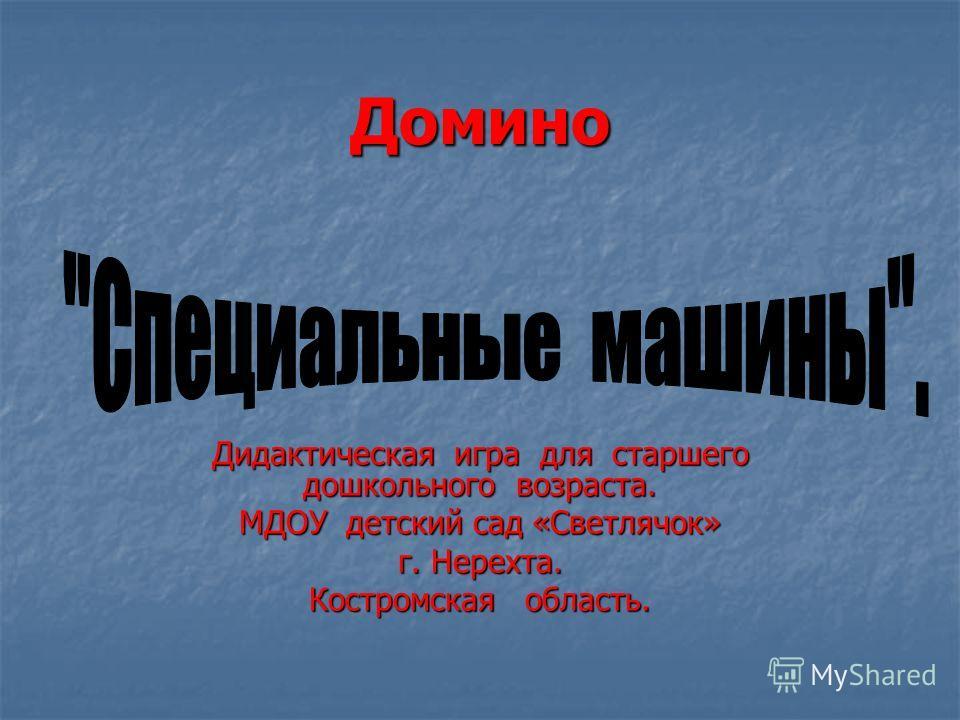 Домино Дидактическая игра для старшего дошкольного возраста. МДОУ детский сад «Светлячок» г. Нерехта. Костромская область.