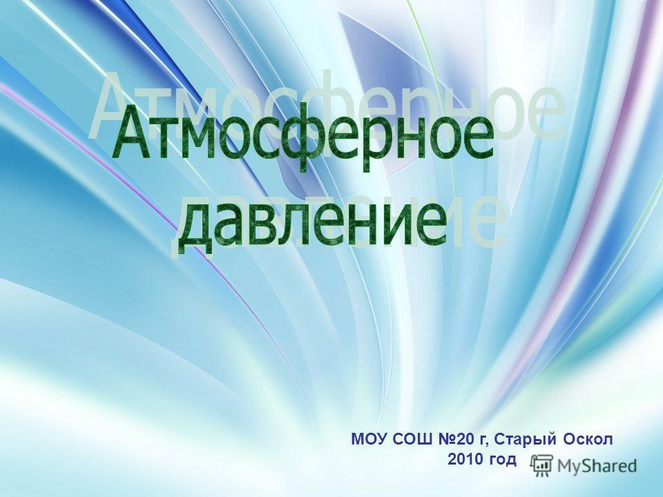 МОУ СОШ 20 г, Старый Оскол 2010 год
