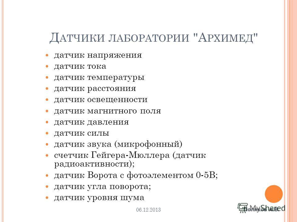 Д АТЧИКИ ЛАБОРАТОРИИ