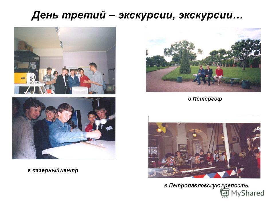 День третий – экскурсии, экскурсии… в лазерный центр в Петергоф в Петропавловскую крепость.