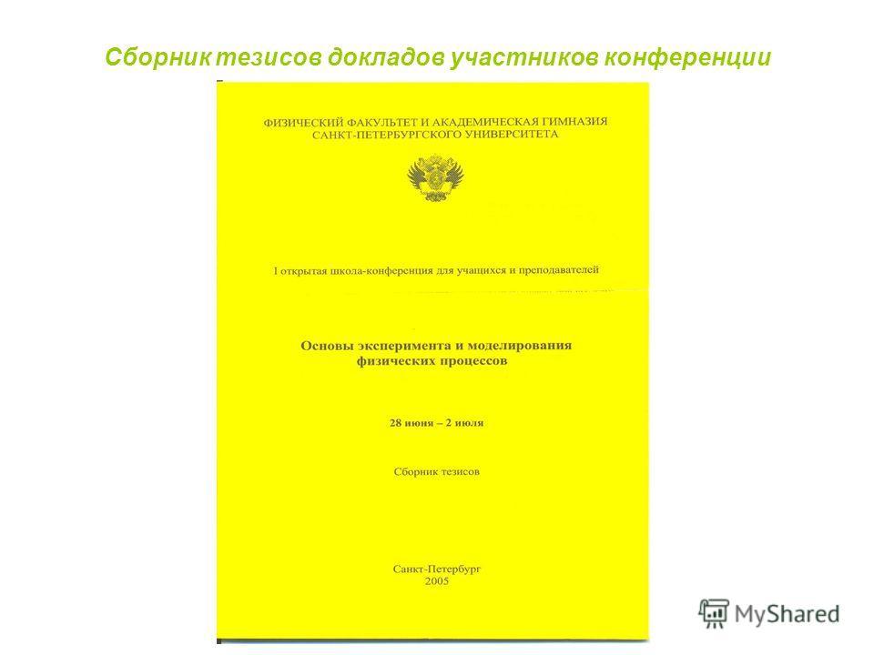 Сборник тезисов докладов участников конференции