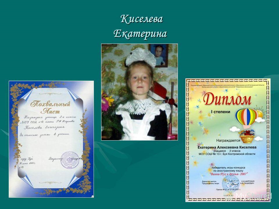 Киселева Екатерина Киселева Екатерина