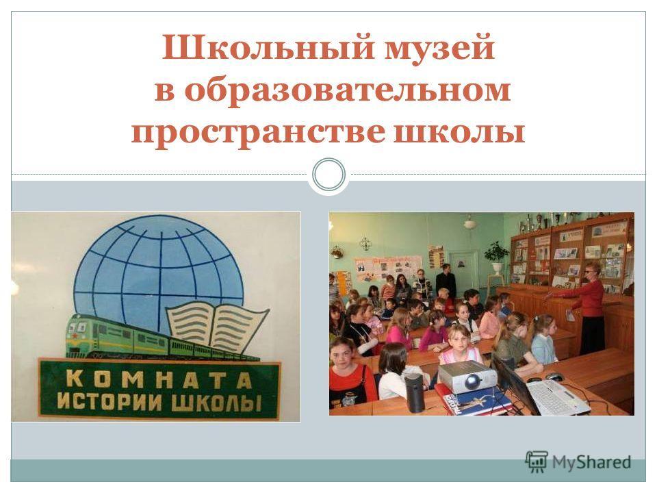 Школьный музей в образовательном пространстве школы