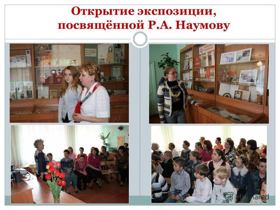 Открытие экспозиции, посвящённой Р.А. Наумову