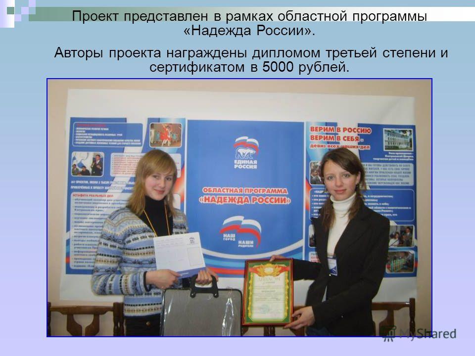 Проект представлен в рамках областной программы «Надежда России». Авторы проекта награждены дипломом третьей степени и сертификатом в 5000 рублей.