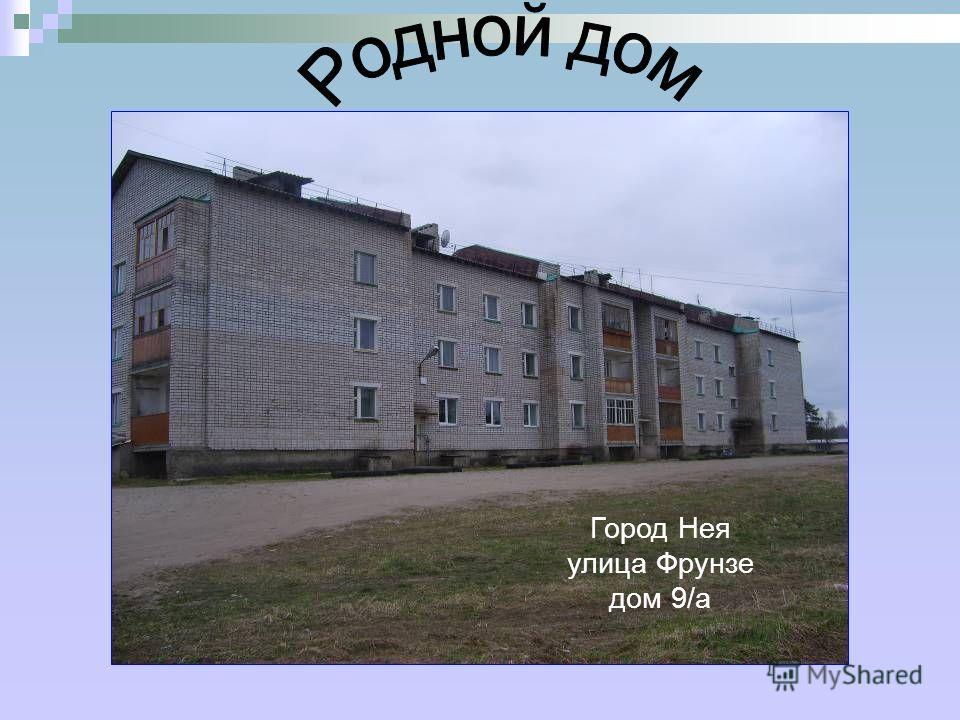 Город Нея улица Фрунзе дом 9/а