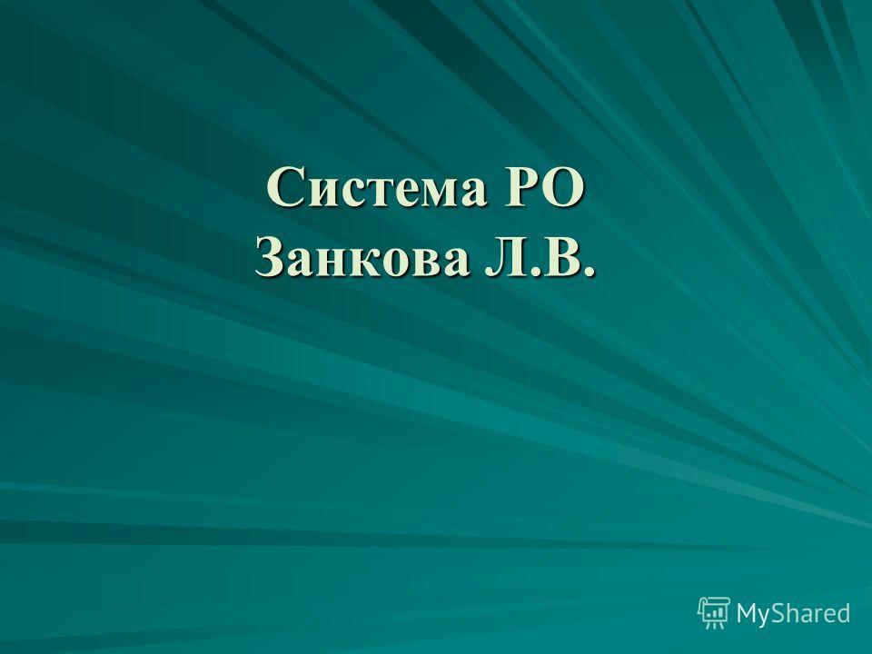 Система РО Занкова Л.В.
