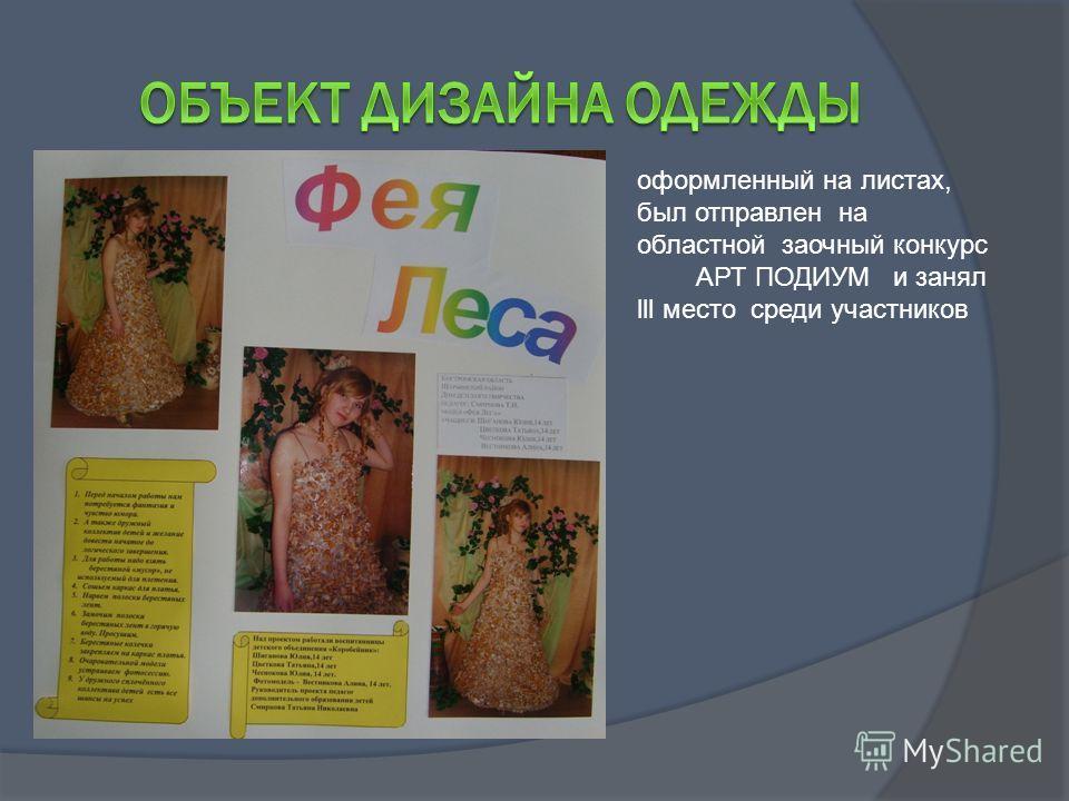 оформленный на листах, был отправлен на областной заочный конкурс АРТ ПОДИУМ и занял lll место среди участников