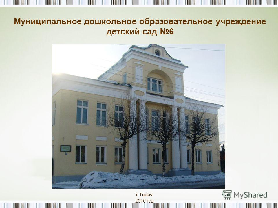Муниципальное дошкольное образовательное учреждение детский сад 6 г. Галич 2010 год