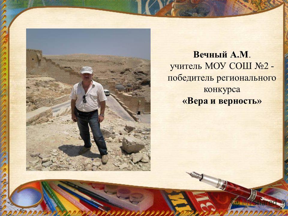 Вечный А.М. учитель МОУ СОШ 2 - победитель регионального конкурса «Вера и верность»