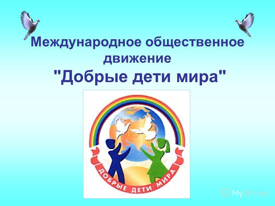 Международное общественное движение Добрые дети мира