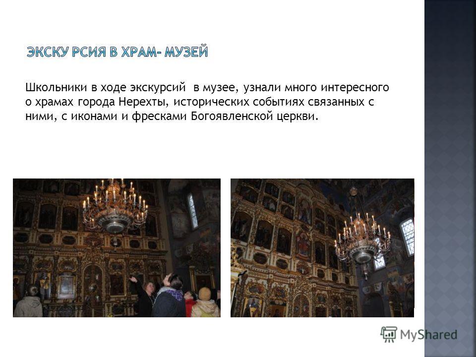 Школьники в ходе экскурсий в музее, узнали много интересного о храмах города Нерехты, исторических событиях связанных с ними, с иконами и фресками Богоявленской церкви.