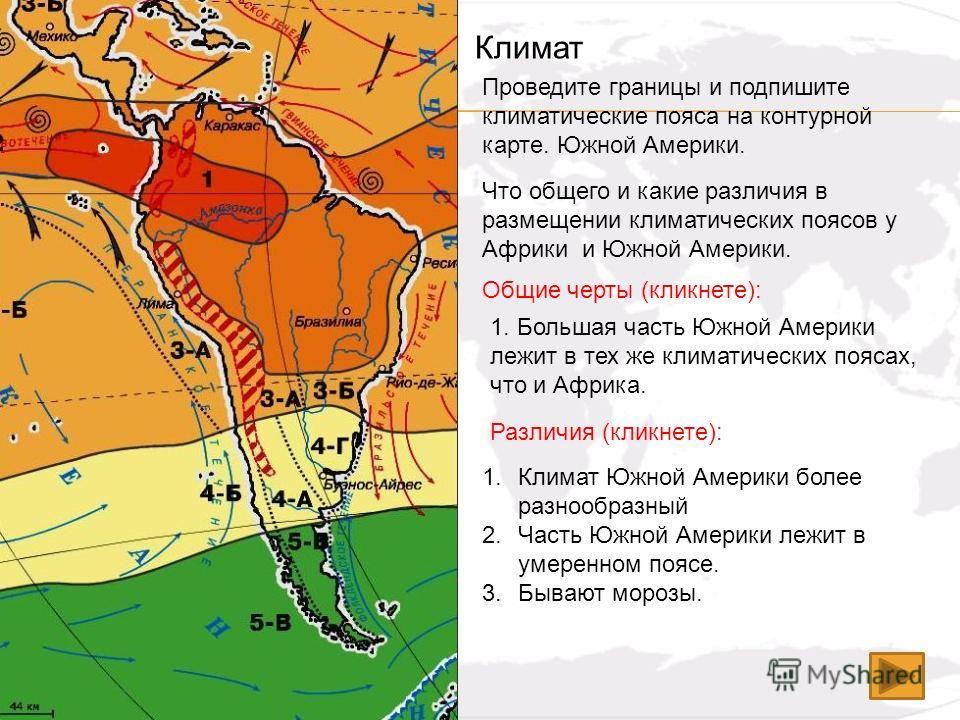 План конспект урока по географии 7 класс климат внутренние воды африки