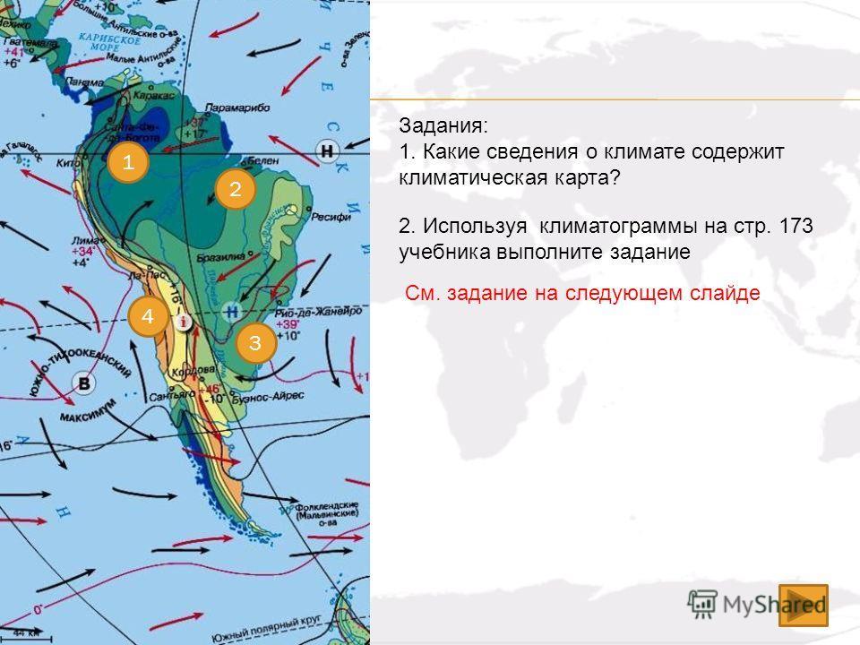 Задания: 1. Какие сведения о климате содержит климатическая карта? См. задание на следующем слайде 2. Используя климатограммы на стр. 173 учебника выполните задание 1 2 3 4