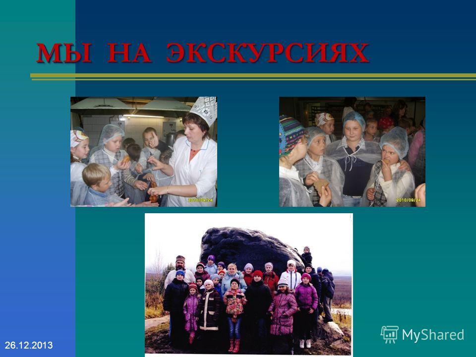 МЫ НА ЭКСКУРСИЯХ О.А. Смирнова26.12.2013