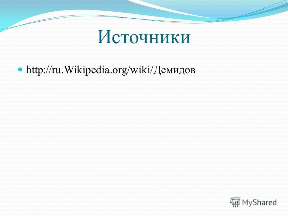 Источники http://ru.Wikipedia.org/wiki/Демидов