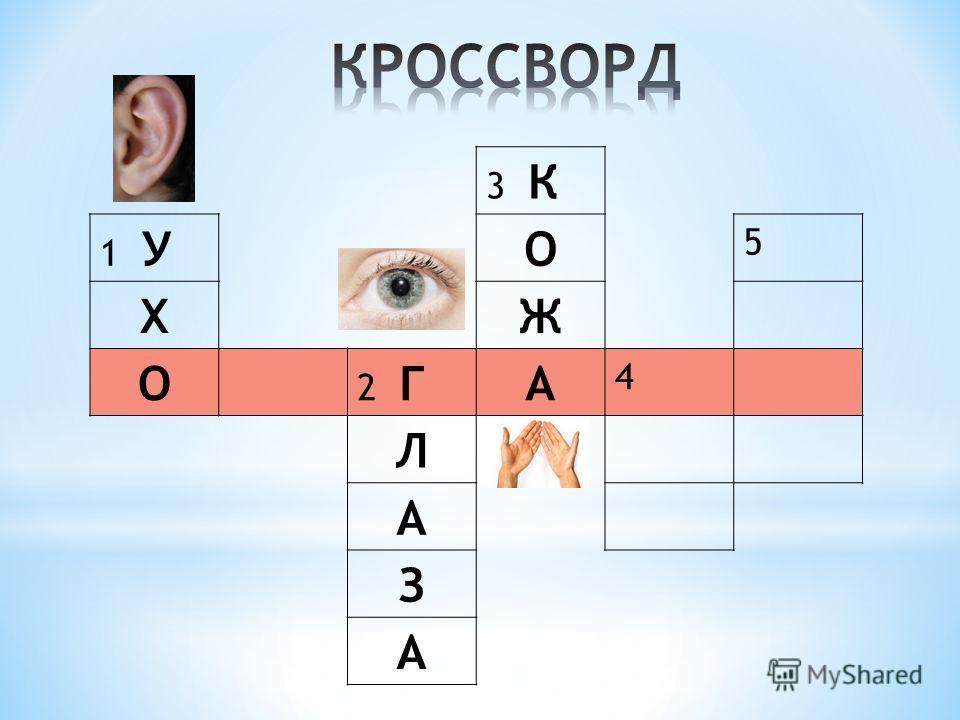 3 К 1 УО 5 ХЖ О 2 ГА 4 Л А З А