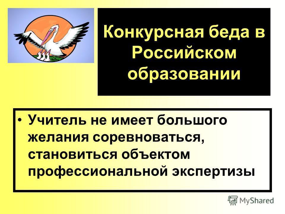 Учитель не имеет большого желания соревноваться, становиться объектом профессиональной экспертизы Конкурсная беда в Российском образовании