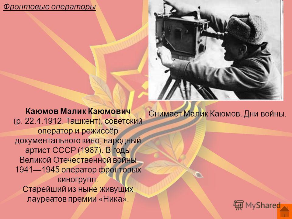 Фронтовые операторы Соколов был одним из тех, кто участвовал в съемках подписания акта о безоговорочной капитуляции Германии и Парада Победы в Москве 24 июня 1945 года. Был удостоен Сталинской премии и позднее, уже в 90-е годы, звания «Почётный кинем