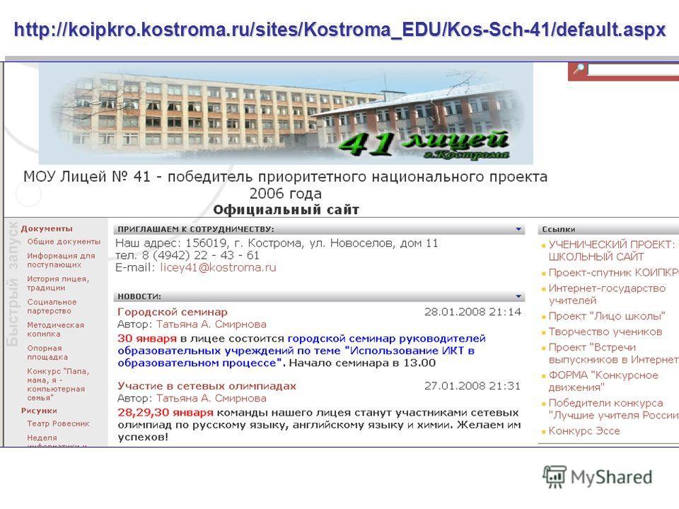http://koipkro.kostroma.ru/sites/Kostroma_EDU/Kos-Sch-41/default.aspx