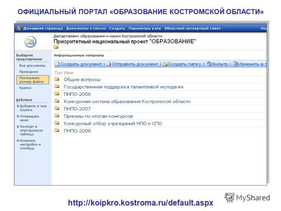 http://koipkro.kostroma.ru/default.aspx