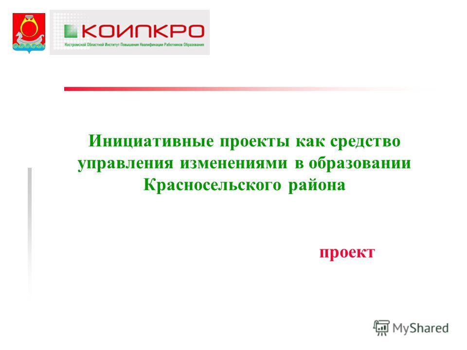 Инициативные проекты как средство управления изменениями в образовании Красносельского района проект