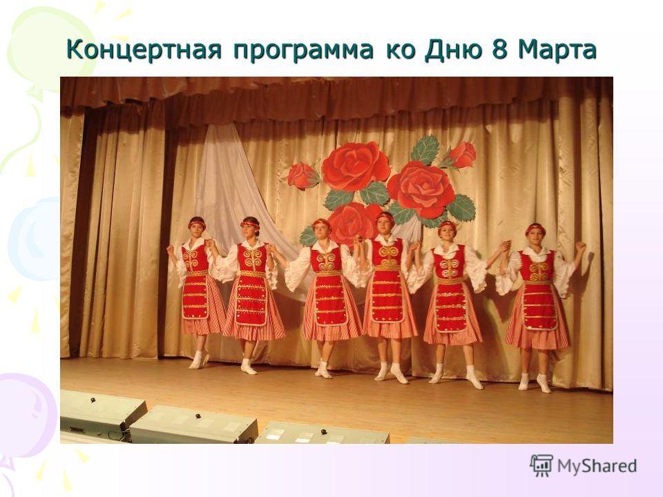 Концертная программа ко Дню 8 Марта