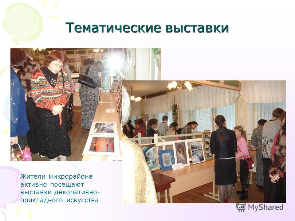 Тематические выставки Жители микрорайона активно посещают выставки декоративно- прикладного искусства
