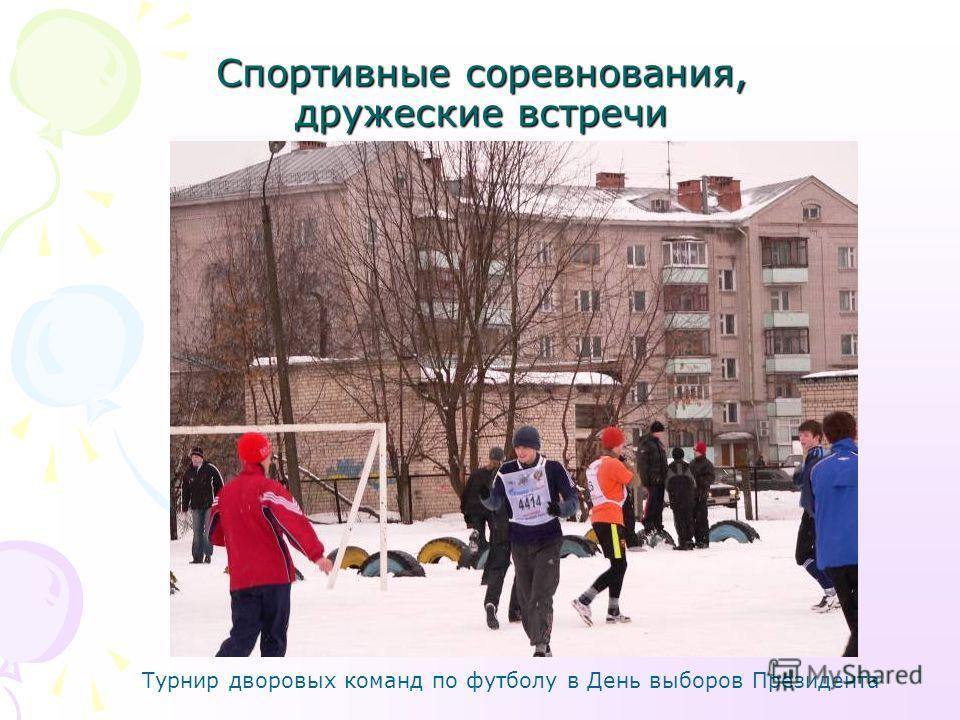 Спортивные соревнования, дружеские встречи Турнир дворовых команд по футболу в День выборов Президента