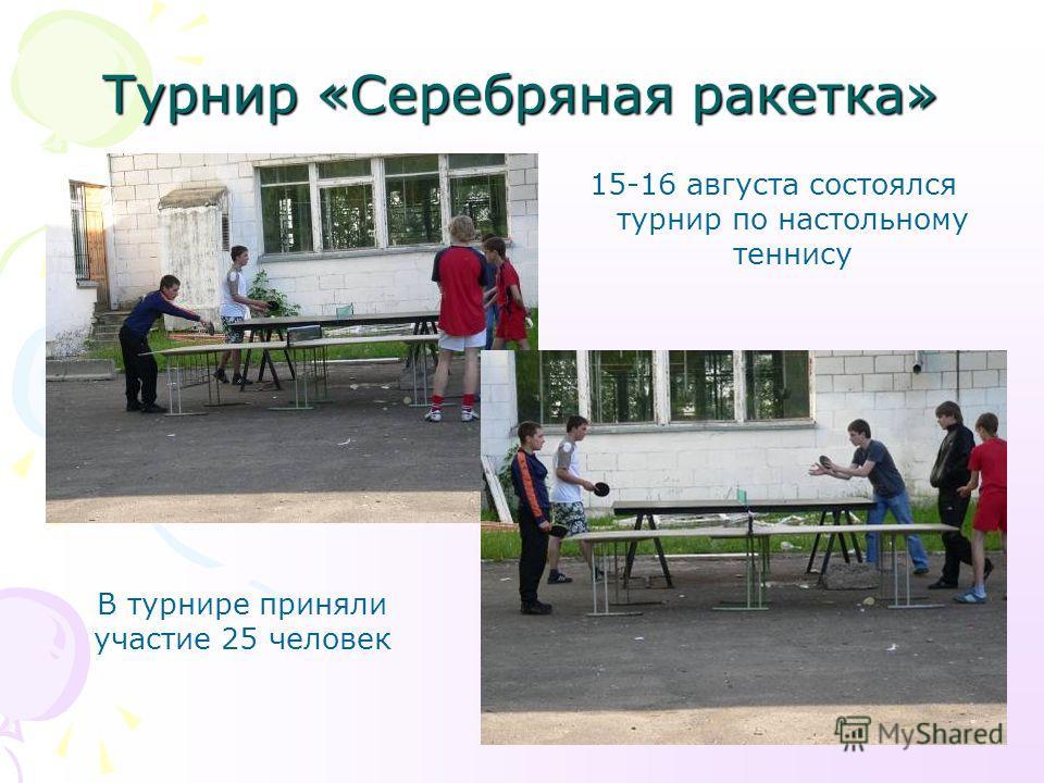 Турнир «Серебряная ракетка» 15-16 августа состоялся турнир по настольному теннису В турнире приняли участие 25 человек