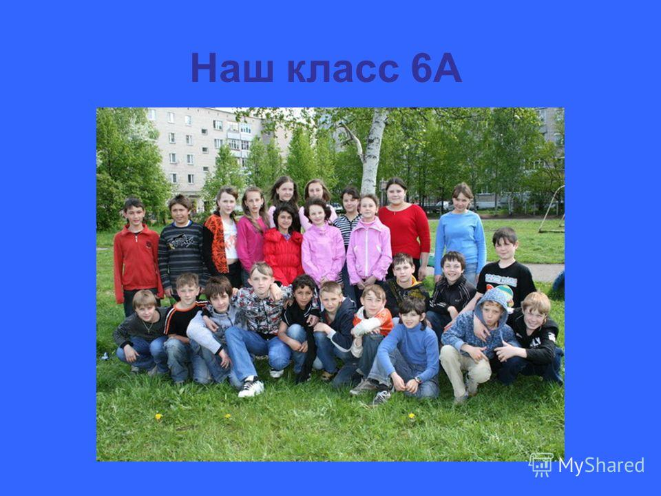 Наш класс 6А