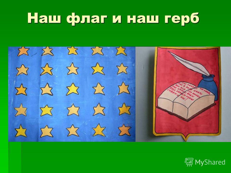Наш флаг и наш герб