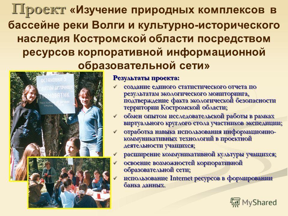 Результаты проекта: создание единого статистического отчета по результатам экологического мониторинга, подтверждение факта экологической безопасности территории Костромской области; создание единого статистического отчета по результатам экологическог