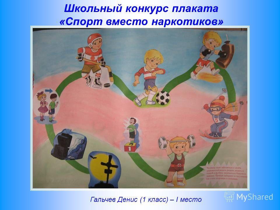 Школьный конкурс плаката «Спорт вместо наркотиков» Гальчев Денис (1 класс) – I место