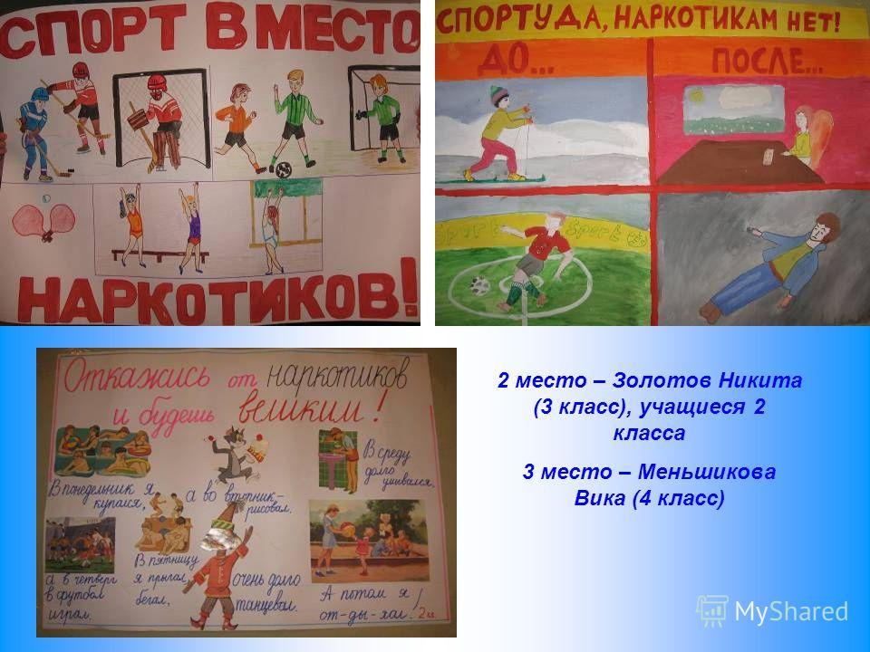2 место – Золотов Никита (3 класс), учащиеся 2 класса 3 место – Меньшикова Вика (4 класс)