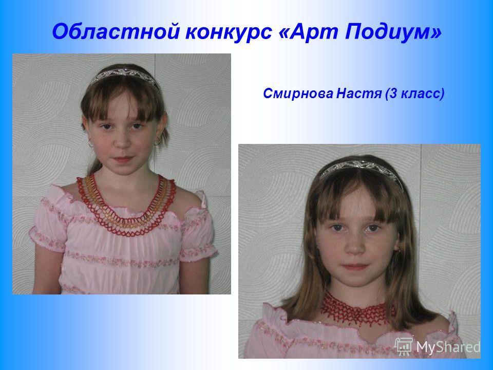 Областной конкурс «Арт Подиум» Смирнова Настя (3 класс)