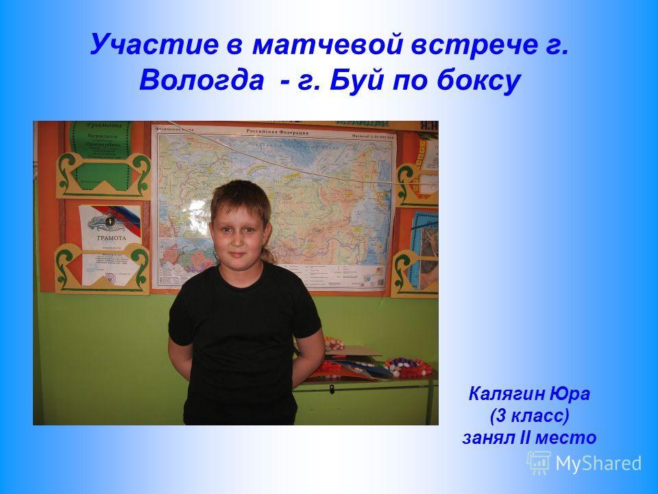 Участие в матчевой встрече г. Вологда - г. Буй по боксу Калягин Юра (3 класс) занял II место