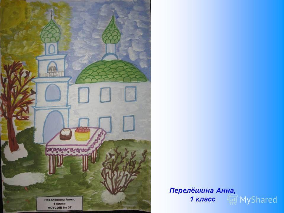 Перелёшина Анна, 1 класс