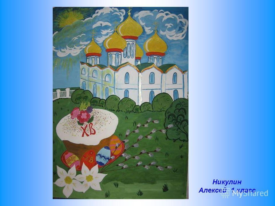 Никулин Алексей, 1 класс