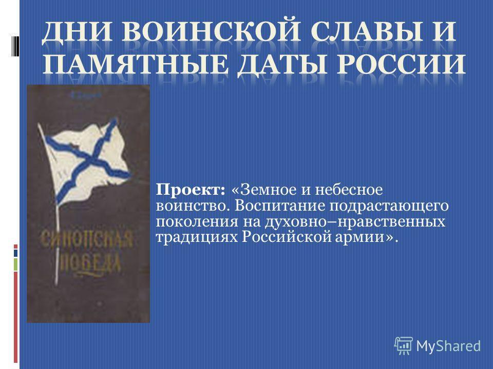 Проект: «Земное и небесное воинство. Воспитание подрастающего поколения на духовно–нравственных традициях Российской армии».