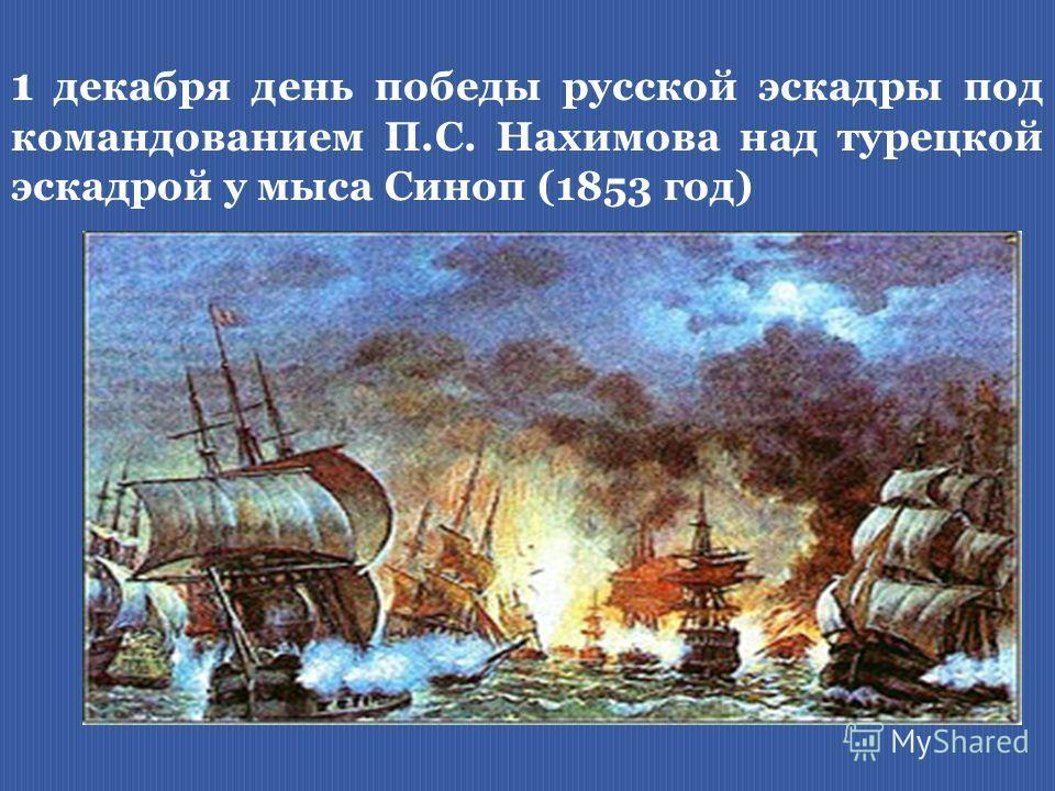 1 декабря день победы русской эскадры под командованием П.С. Нахимова над турецкой эскадрой у мыса Синоп (1853 год)