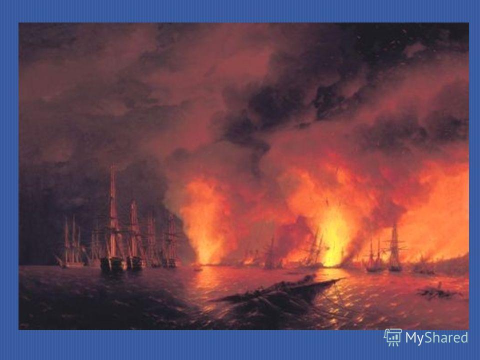Турки в панике спешно рубили якорные канаты, бросали свои боевые корабли к самому берегу, ища избавления от губительного огня под прикрытием крепостных батарей. Но и это не спасало их от сокрушительного разгрома, потому что русские комендоры, громя н