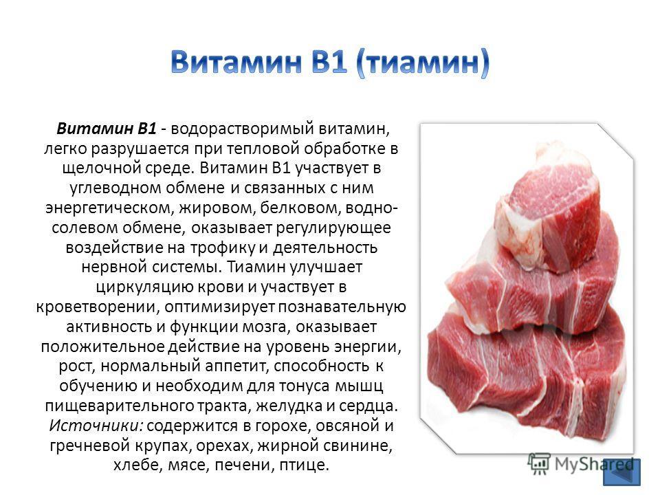 Витамин B1 - водорастворимый витамин, легко разрушается при тепловой обработке в щелочной среде. Витамин В1 участвует в углеводном обмене и связанных с ним энергетическом, жировом, белковом, водно- солевом обмене, оказывает регулирующее воздействие н