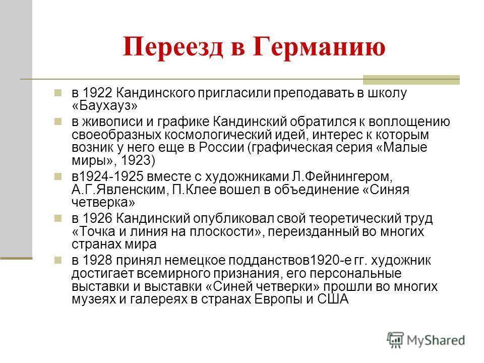 Переезд в Германию в 1922 Кандинского пригласили преподавать в школу «Баухауз» в живописи и графике Кандинский обратился к воплощению своеобразных космологический идей, интерес к которым возник у него еще в России (графическая серия «Малые миры», 192